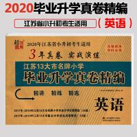 2020超能学典-江苏省13大市名牌小学毕业升学真卷精编 英语