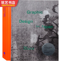 Graphic Design in Japan 2020日本平面设计年鉴 品牌形象 产品包装 版式字体设计书籍