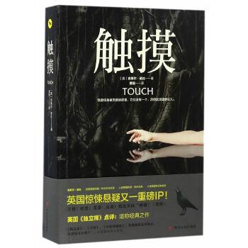 触摸(pdf+txt+epub+azw3+mobi电子书在线阅读下载)