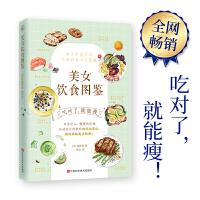 """美女饮食图鉴(风靡日本的""""饮食减肥法""""。吃对了,就能瘦!)"""