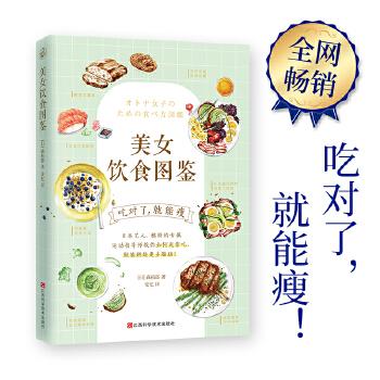 """美女饮食图鉴(风靡日本的""""饮食减肥法""""。吃对了,就能瘦!) 改善饮食结构,就能快速、轻松地瘦下来。日本艺人、模特专属运动指导师教你光靠吃,就能燃烧脂肪!"""