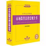 2020中华人民共和国市场监管法律法规全书(含相关政策)