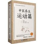 中医养生运动篇/写给老百姓的中医养生书系
