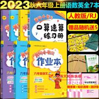 黄冈小状元六年级上册人教版全套7本2021秋部编版语文数学英语作业本达标卷口算速算