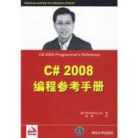 【二手原版9成新】C#2008编程参考手册,(美) Wei-Meng Lee,清华大学出版社,978730220955