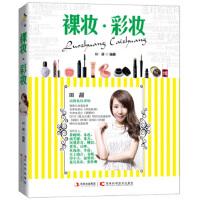 【新书店正品包邮】裸妆 彩妆 田甜 吉林科学技术出版社 9787538458992