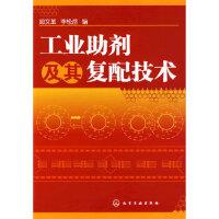 【二手书9成新】工业助剂及其复配技术邱文革,李松岳9787122056405化学工业出版社