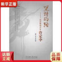 坚持的路:芭蕾舞教育家许定中 胡晓,张玉萍 9787566006417 中央民族大学出版社有限责任公司 新华正版 全国