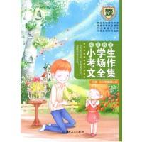 小学生考场作文全集(电子书)