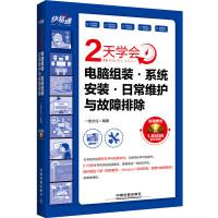 快 易 通:2天学会电脑组装・系统安装・日常维护与故障排除(含盘)