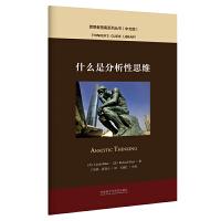 什么是分析性思维(中文版)(思想者指南系列丛书)