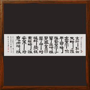 1.8米《六悔铭》中华两岸书画家协会主席R522