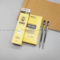 晨光文具按动中性笔优品系列水笔红笔0.5mm办公用品AGP87902笔芯