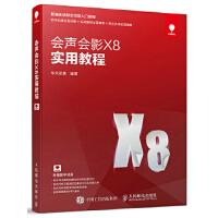 会声会影X8实用教程华天印象人民邮电出版社9787115448057