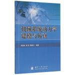 【正版新书直发】机械系统动力学建模与仿真杨国来,郭锐,葛建立9787118104462国防工业出版社