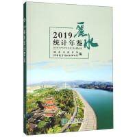 丽江统计年鉴2019