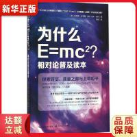 为什么E=mc2?相对论普及读本 (英)考克斯,(英)福肖著;李琪译 长江文艺出版社 9787535484154 新华