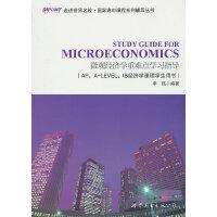 微观经济学重难点学习指导