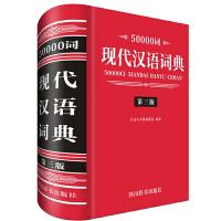 50000词现代汉语词典(第三版)