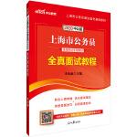 上海公务员考试用书 中公2020上海市公务员录用考试专用教材全真面试教程