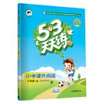 53天天练 小学课外阅读 六年级下册 通用版 2020年春 含参考答案