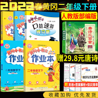 黄冈小状元二年级上口算速算数学语文作业本达标卷全5本套装 部编版人教版2021秋R人教版