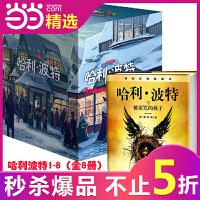 【全套8册】哈利波特全集1-7册全套中文版 加第八册 哈利波特与被诅咒的孩子中文版哈利波特全集1-7册全套中文版+哈利