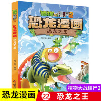 正版 植物大战僵尸2・恐龙漫画 恐龙之王