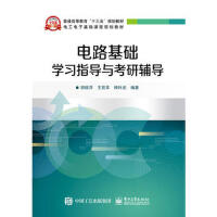 【正版直发】电路基础学习指导与考研辅导 胡晓萍著 9787121291203 电子工业出版社