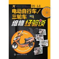 【正版直发】电动自行车/三轮车维修经验谈 林瑞玉,吴文琳 9787122235152 化学工业出版社