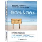 【新书店正版】修炼强大的内心杨东红著中国纺织出版社9787506499002