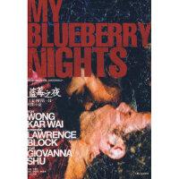 【新书店正版】蓝莓之夜舒沫9787020063062人民文学出版社