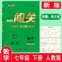 2020春 第1课堂 黄冈100分闯关 数学 七年级下册 RJ/人教版