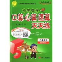口算心算速算 五年级 (上) 人教版RMJY 春雨教育・2019秋