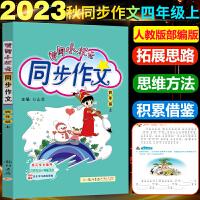 黄冈小状元同步作文四年级下 册人教版部编版2020春现货