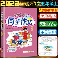 黄冈小状元同步作文四年级下册人教版部编版2021春人教版部编版下册