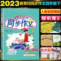 黄冈小状元同步作文四年级上册人教版部编版2021秋人教版部编版上册