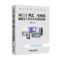 西门子PLC 变频器 触摸屏工程应用及故障诊断 向晓汉 机械工业出版社 9787111583585