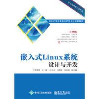 【二手旧书8成新】嵌入式Linux系统设计与开发 黎燕霞 9787121282041 电子工业出版社