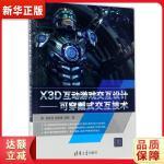X3D互动游戏交互设计――可穿戴式交互技术 张金钊、张金镝、孙颖