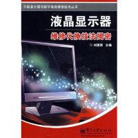 液晶显示器维修代换技法揭密刘建清电子工业出版社9787121071225