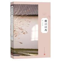 【新书店正版】赣江以西江子人民文学出版社9787020105731