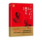 正版全新 完胜蒋介石实录