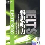 新东方 雅思听力(附MP3光盘)
