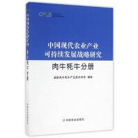 肉牛牦牛分册(中国现代农业产业可持续发展战略研究 )