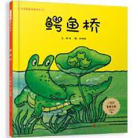 鳄鱼桥 图:钟伟明 绘 9787559638861 北京联合出版有限公司【直发】 达额立减 闪电发货 80%城市次日达!