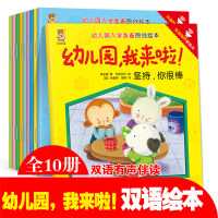 我爱幼儿园 幼儿园我来啦全10册幼儿园入学准备中英双语有声读物培养孩子语言能力沟通能力社交能力亲子早教睡前故事书