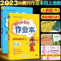 黄冈小状元作业本四年级下册语文数学2本人教版2020春部编版