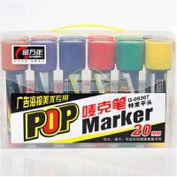 金万年 12色一套POP海报笔 20mm 手写海报 广告马克笔 12色套装