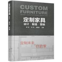 定制家具:设计 制造 营销 9787122285829 郭琼,宋杰,杨慧全 化学工业出版社